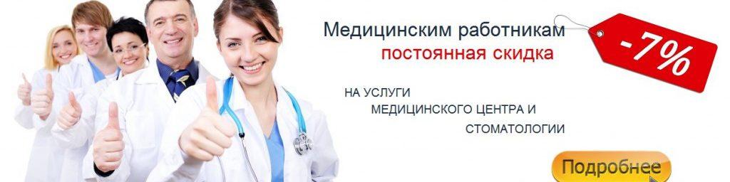 Скидка 7% медицинским работникам