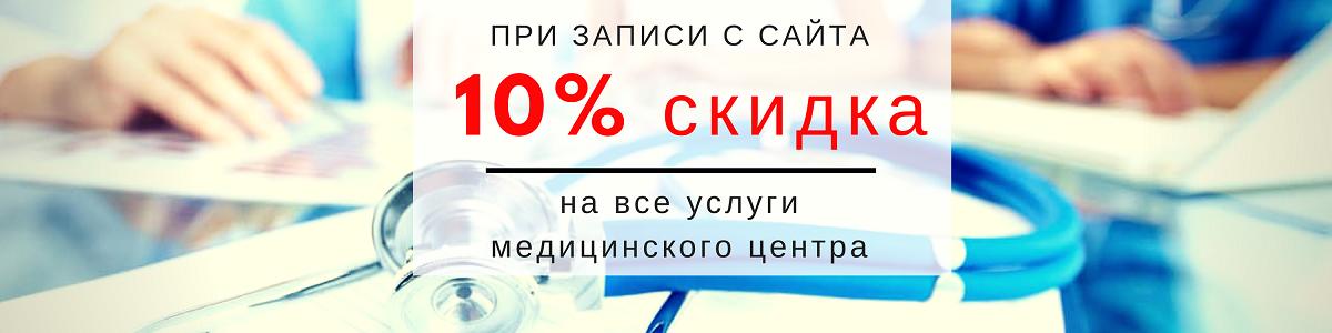 Скидка 10% при записи с сайта