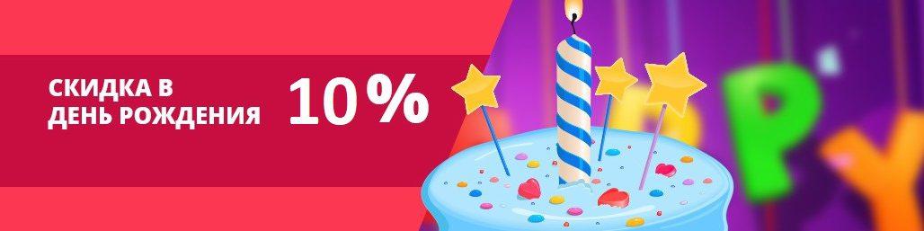 10% скидка в день рождения
