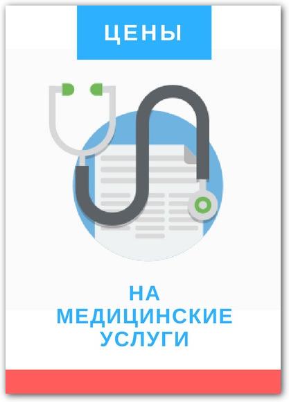 прайс-лист медицинские услуги