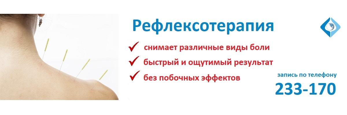 Иглоукалывание в Ярославле