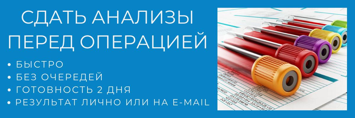 Сдать анализы перед операцией в Ярославле
